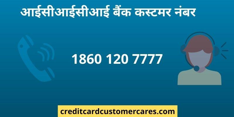 आईसीआईसीआई बैंक कस्टमर नंबर