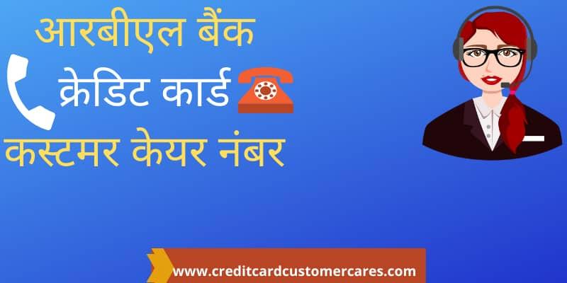 आरबीएल बैंक क्रेडिट कार्ड कस्टमर केयर नंबर