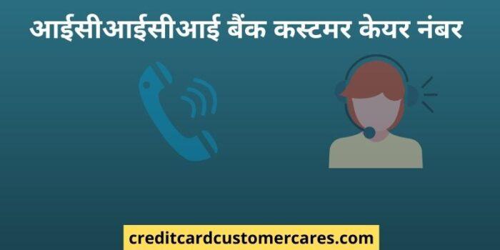 आईसीआईसीआई बैंक कस्टमर केयर नंबर